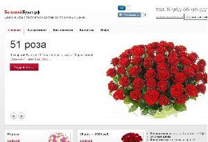 Доставка цветов уфа эконом — img 10