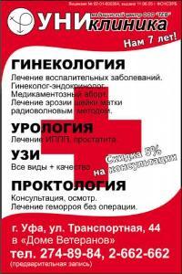 Сафарян Вардуи Симоновна - : отзывы, запись на прием
